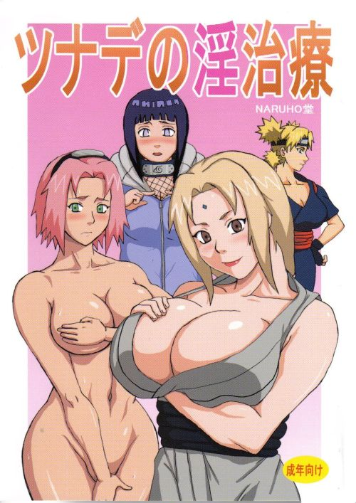 Tsunade no Inchiryou - Tsunades Sexual Therapy